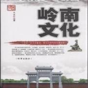 岭南文化新发现