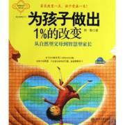 《从自然型父母到智慧型家长》:郑委家庭教育讲座