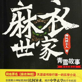 麻衣世家1-3【青雪演播】