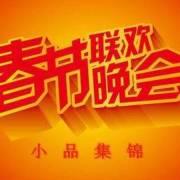央视春晚小品大全(1983-2018)
