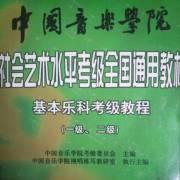 中国音乐学院乐理二级