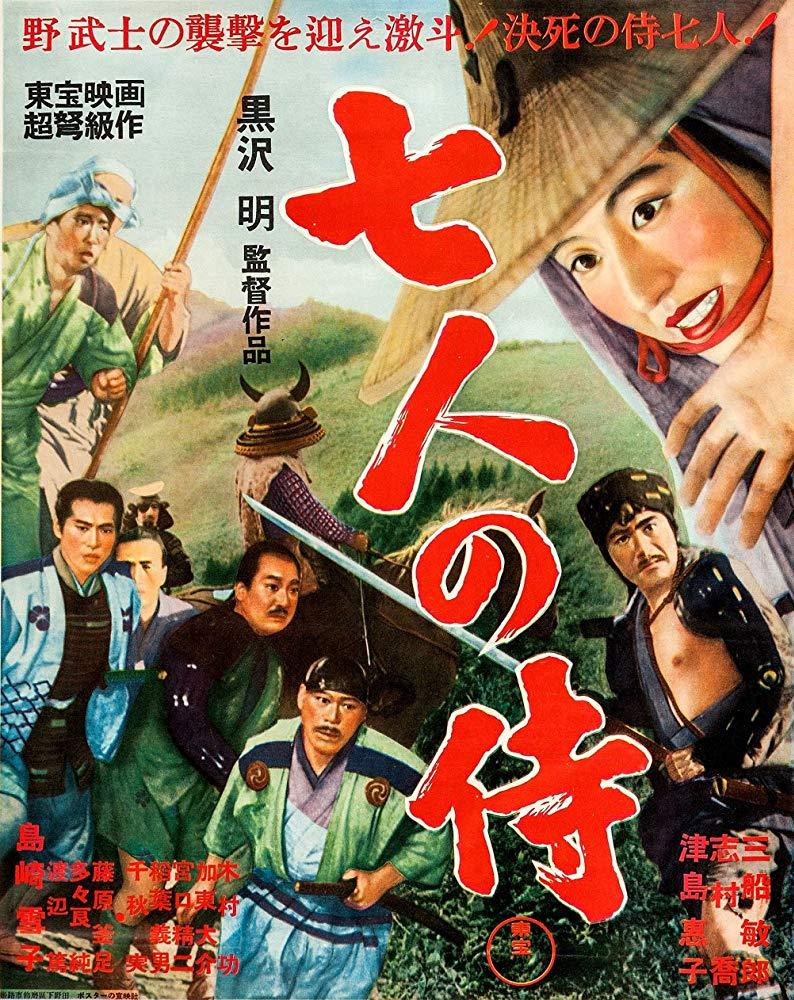 电影背景音乐-七武士