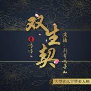 双生契(剧舞吧?#21543;?#22810;人剧)