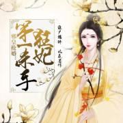 《邪皇搶婚:第一殺手狂妃》798集 東傲聯盟