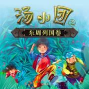 汤小团之东周列国卷(合集版)