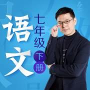名师郦波:语文启蒙课七年级(下)