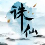 诛仙(粤语版)