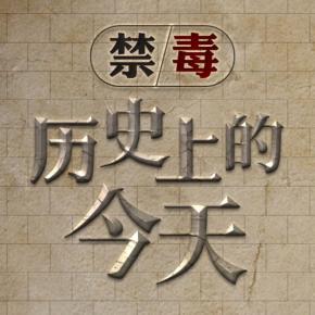 【听】禁毒历史上的今天-7月