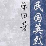 单田芳经典【民国英烈】