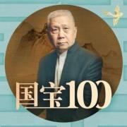 马未都《国宝100》