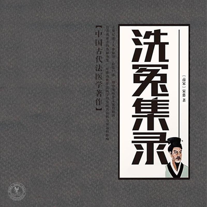 洗冤集录  法医学经典