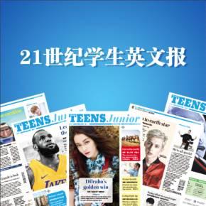 21世纪英文报:攻克中考英语阅读