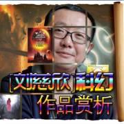 刘慈欣科幻|世界科幻著作赏析