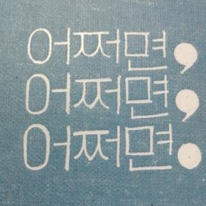 木子给你读韩语诗