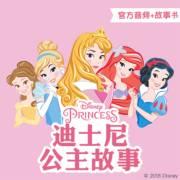 迪士尼公主故事·音频+故事书