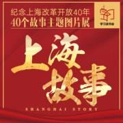 上海改革开放40年40个故事