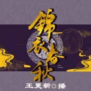 锦衣春秋(第一季)