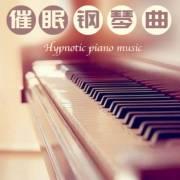 催眠钢琴曲-冥想助眠,胎教轻音乐(深度睡眠必备睡前音乐)