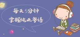 每天5分钟,掌握纯正粤语