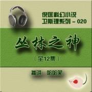倪匡_卫斯理(20)丛林之神