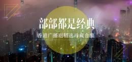 部部都是经典!香港广播剧精选珍藏合集