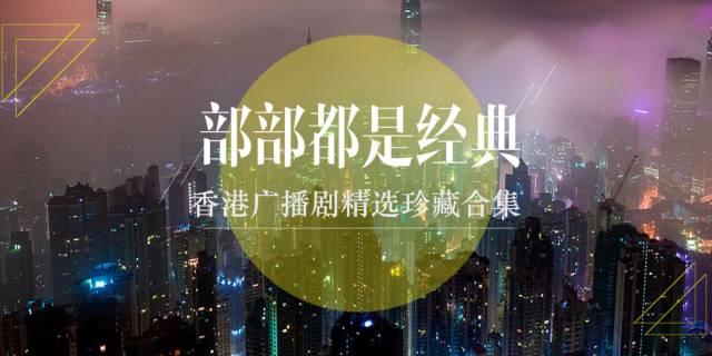 部部都是經典!香港廣播劇精選珍藏合集