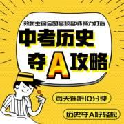 中考历史夺A攻略【七八九年级】