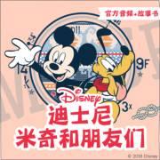 迪士尼米奇和朋友们·音频+故事书