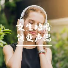 网名女生包变声器语音四个的字女生拽图片