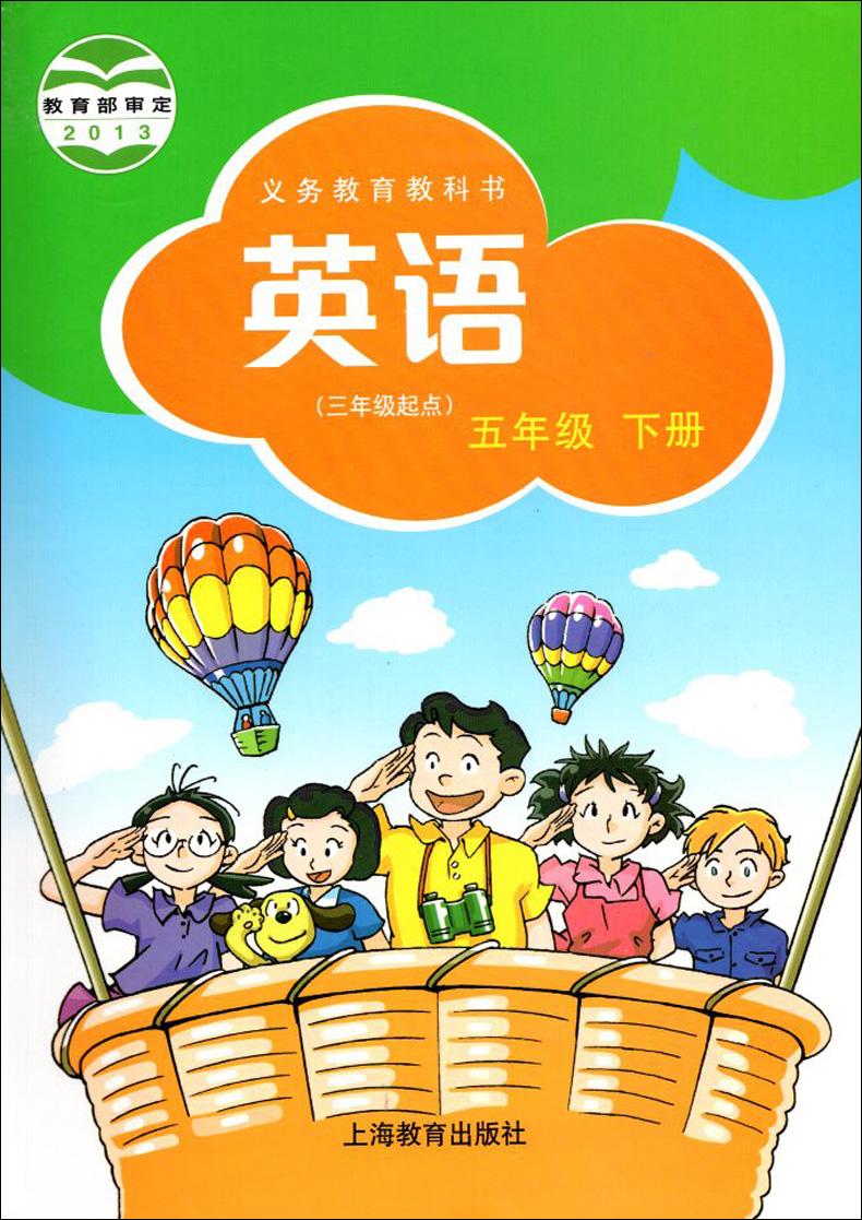 上海教育-小学牛津英语五年级下