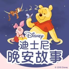 迪士尼晚安故事