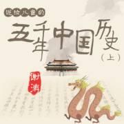 听谢涛:说给儿童的五千年中国历史(上)