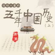聽謝濤:說給兒童的五千年中國歷史(上)