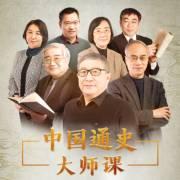 中国通史大师课【2019升级版】