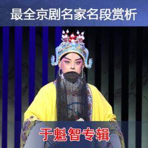 于魁智最全京剧唱段合集(唱词)