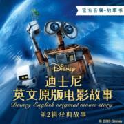 迪士尼英文电影故事·第2辑