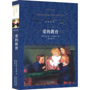 小璐老师 朗读《爱的教育》