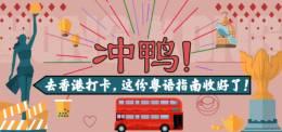 冲鸭!去香港打卡,这份粤语指南收好了!