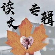 广东甜嗓-小婉鱼 | 读文专辑