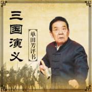 单田芳评书三国演义105