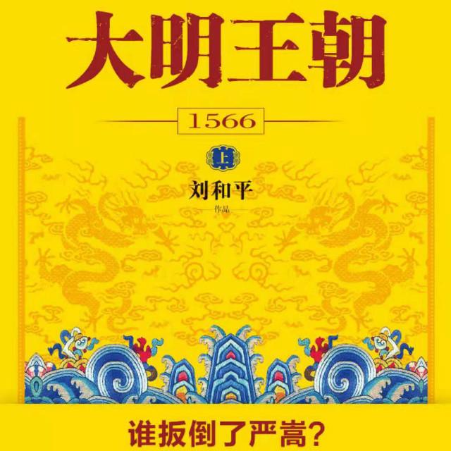 大明王朝1566|刘和平|纪涵邦