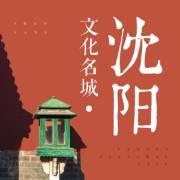 文化名城·沈阳