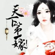 天下第一嫁【剧舞?#19978;?#23376;多人剧】