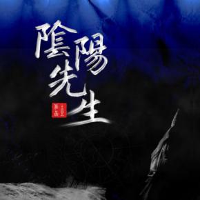 阴阳先生(白小生出品)