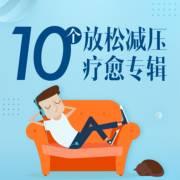 10个放松疗愈专辑为你减压