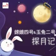 嫦娥四号与玉兔二号探月记