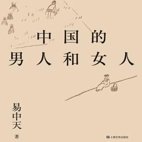 中国的男人和女人(易中天解读文学历史中的两性关系)