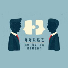 200万人在听的销售沟通说话技巧