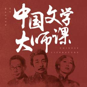 中国文学大师课