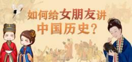 如何给女朋友讲中国历史?